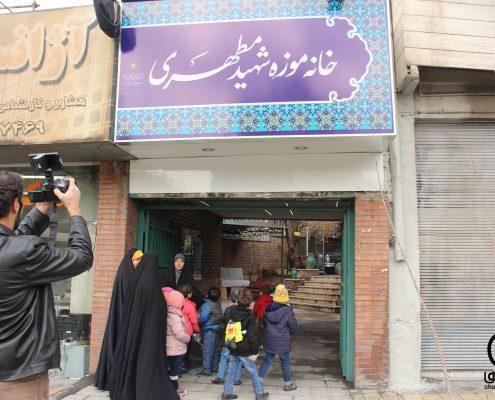 مکان انقلابی:خانه موزه شهید مطهری