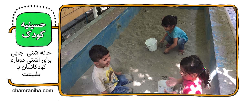 حسینیه کودک شهید چمران