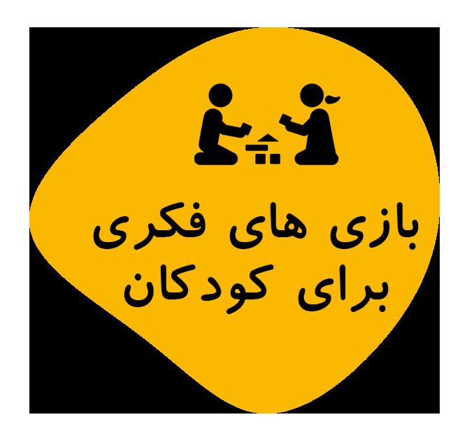 باقچه؛ باغی پر از بازی و قصه ی چمرانی
