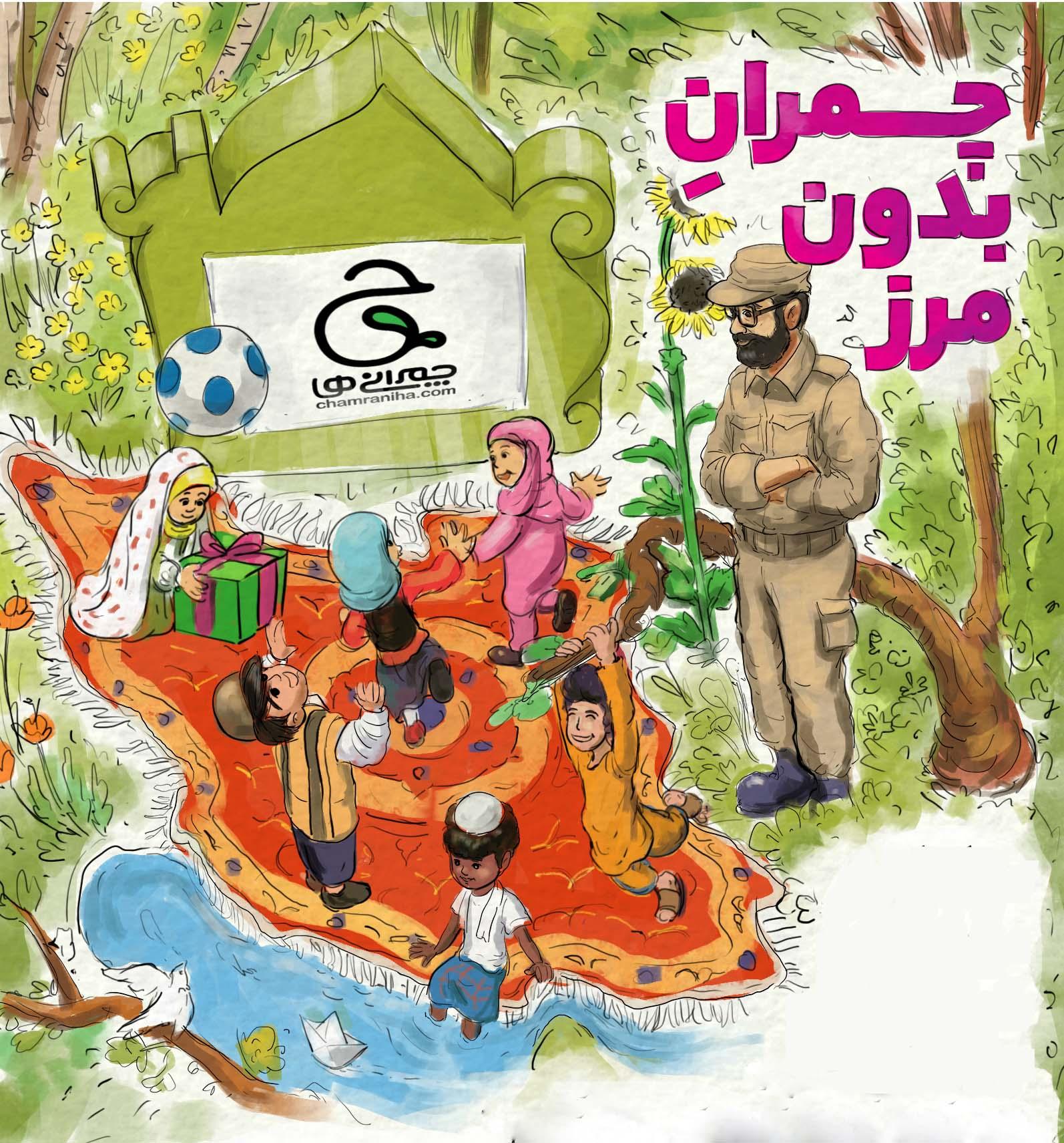 تابستانه حسینیه کودک شهید چمران