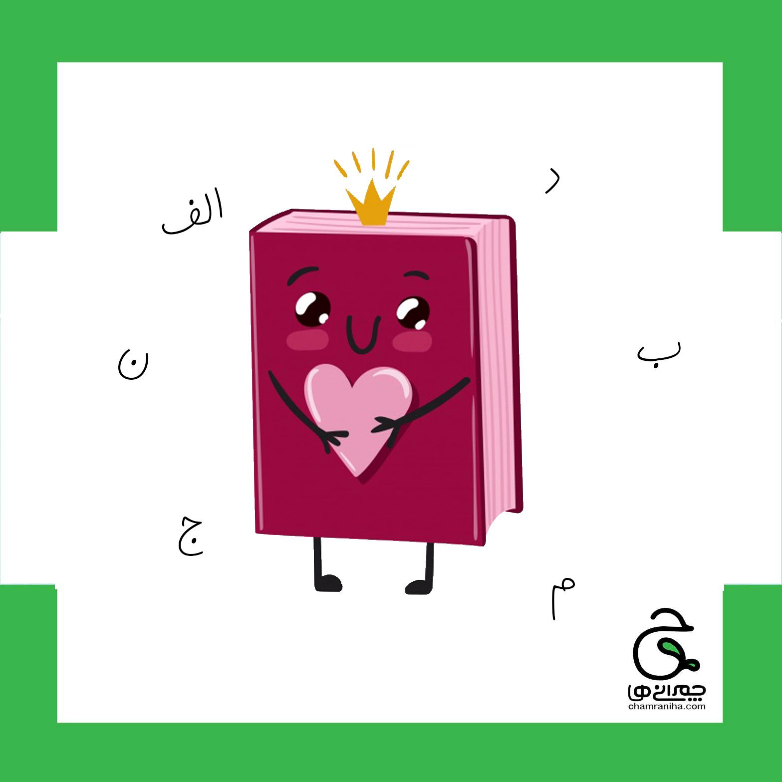 عشق به کتاب فارسی، عشق به همهی خوبیهاست!