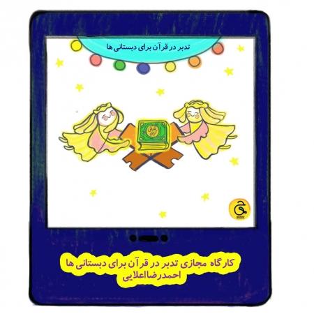 کارگاه آموزش تدبر در قرآن