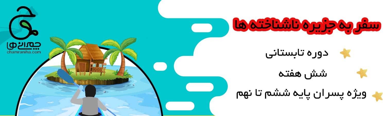 سفر به جزیره ناشناخته (برنامه تابستانی ویژه دانش آموزان ششم تا نهم)