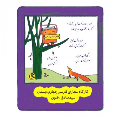 کارگاه آموزش فارسی چهارم دبستان