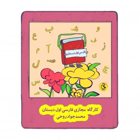 کارگاه آموزش فارسی اول دبستان